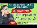 GST Late fees waiver| GSTR 3B| GSTR 1| GSTR 4| What if GST late fees already paid| CA Divya Bansal
