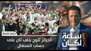 #ساعة_لكان .. الجزائر تتوج بلقب ثان على حساب السنغال