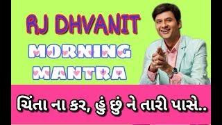 RJ DHVANIT MORNING MANTRA || 03-04-2018