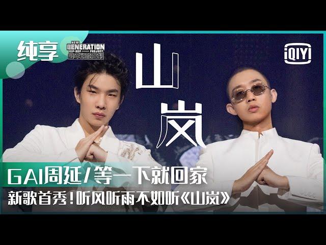 纯享:GAI周延/等一下就回家《山岚》新歌首秀!依旧站在最高点! | 少年说唱企划 EP09 | New Generation Hip-Hop Project | iQiyi精选