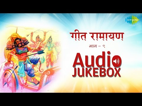 geet-ramayana-(vol.-9)-|-popular-marathi-songs-|-audio-jukebox