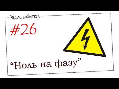 Урок №26 «Ноль на фазу»