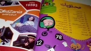 مجله علاء الدين مع خطا صغير