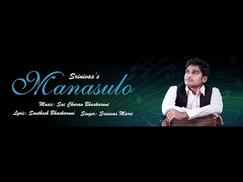 Manasulo Video Song || Srinivas Marri || KalaRaj Media & Entertainment