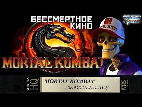 Mortal Kombat - Разбираем по косточкам.
