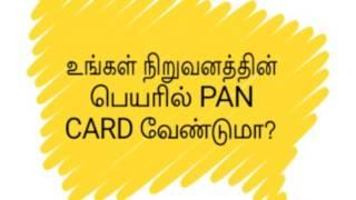 PAN CARD in Company Name? - In Tamil?