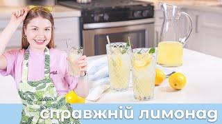 як зробити домашній лимонад з лимонної кислоти