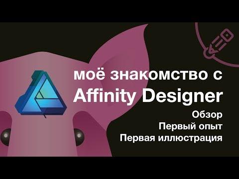 Обзор программы Affinity Designer. Создаем первую векторную иллюстрацию.