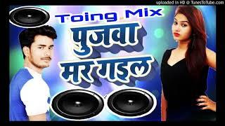 2019 Bhojpuri Toing Mix    Pujwa Mar Gail 2 Bhojpuri Dj Songs    Bewafa Dj Songs