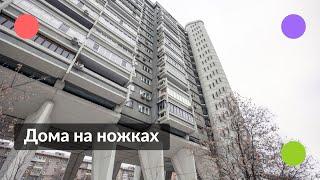 Дома на ножках || Легендарные здания Москвы