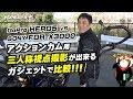 三人称視点撮影可能なガジェットで比較走行!GoPro HERO5 vs FDR-X3000!byYSP横浜戸塚