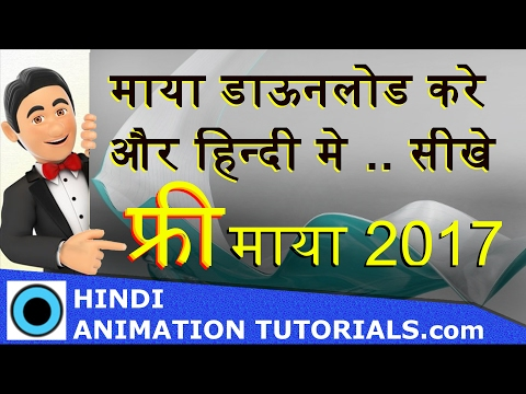 Install Maya 2017 For 3 Years [FREE] Hindi