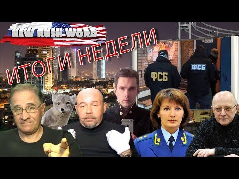 Итоги недели с Александром Глущенко, 13.1.2020
