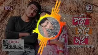 Pori Tare Chai Charpoka Band (Osthir Love Mix) DJ R HABIBUR