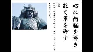 日本詩吟学院 吟道H25年10月号12頁。信玄の軍略を褒めたため詩。
