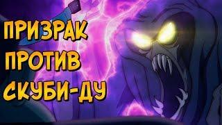Жуткий Призрак из сериала Сверхъестественное (способности, прошлое, связь со Скуби-Ду)