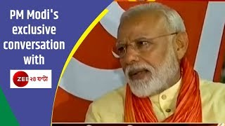 PM Modi's exclusive conversation with Zee 24 Ghanta