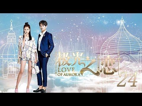 极光之恋 24丨Love of Aurora 24(主演:关晓彤,马可,张晓龙,赵韩樱子)【TV版】
