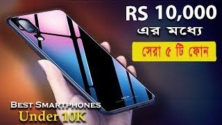 Rs ১০,০০০ এর মধ্যে সেরা ৫ স্মার্টফোন  📳 Best 5 Smart Phones under Rs 10,000 |TutorBari