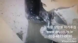 일체형 양단열거푸집  (주)디콘