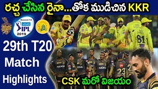 KKR Vs CSK 29th T20 IPL Highlights|IPL 2019 Latest Updates|Filmy Poster