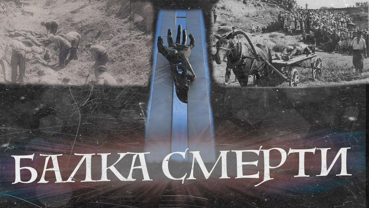 Петрушинская Балка смерти