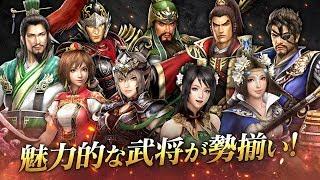 Shin Sangoku Musou Zan (真・三國無双 斬) Android Gameplay