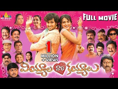 Viyyala Vaari Kayyalu Full Movie   Uday Kiran, Neha Jhulka   Sri Balaji Video