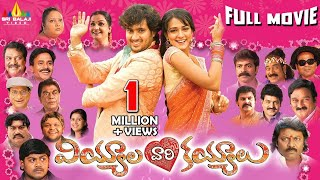 Viyyala Vaari Kayyalu Full Movie | Latest Telugu Full Movies | Uday Kiran, Neha Jhulka