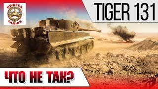 Tiger 131 - Что не так Новый прем 6-го уровня за марафон.