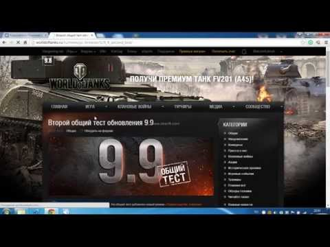 Скачать тестовый сервер World of Tanks 0910 когда тест?
