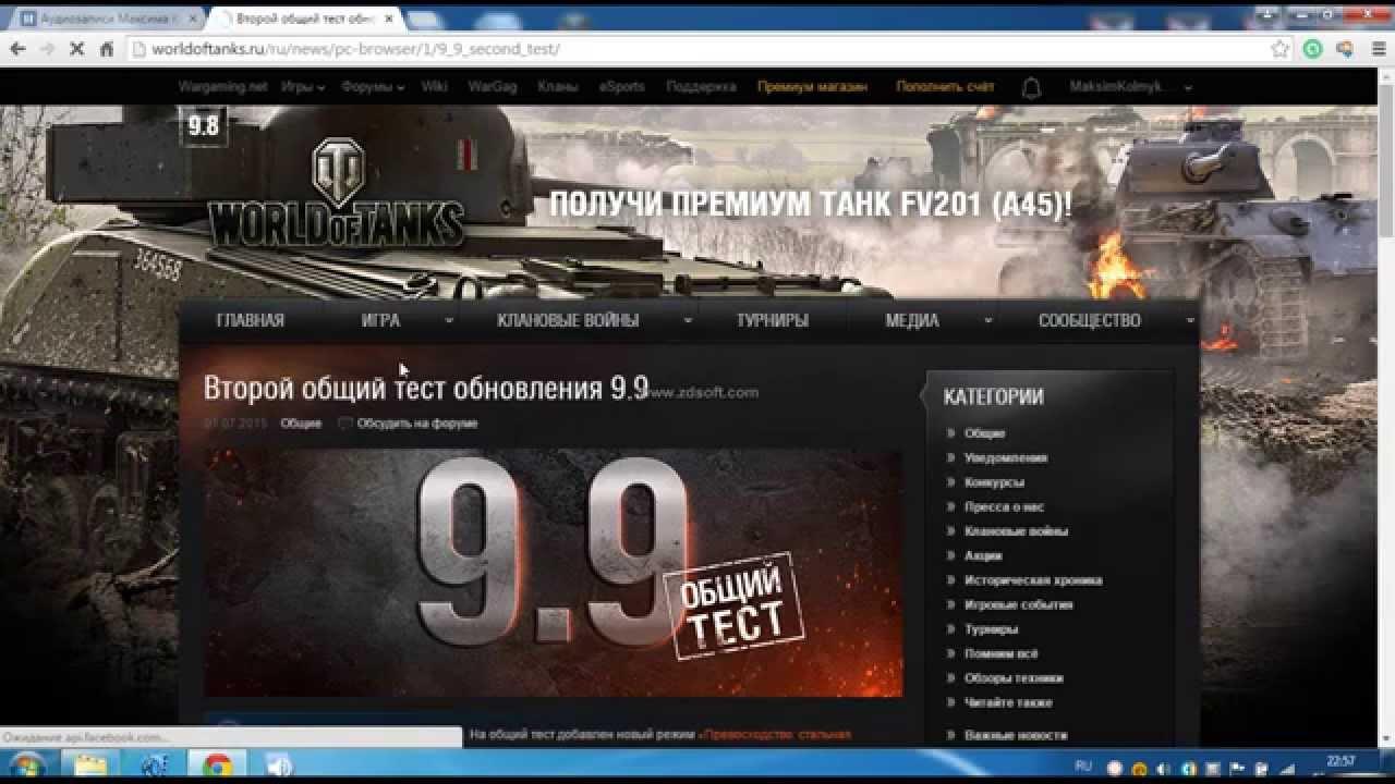 Скачать онлайн world of tanks тестовый сервер
