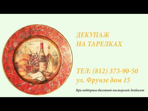 Мастер-класс Декупаж на тарелках, творческая мастерская ЛенБагет (СПб)