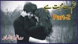 Tum Sy Muhabbat Hai 2 | Complete Romantic Novel In Urdu | Afsana In Urdu | Romantic Stories In Urdu