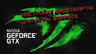 Оптимальные настройки видеокарты для Warface