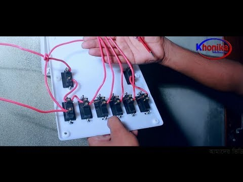 Learn Electric Work I বৈদ্যুতিক কাজ শিখু I  Electrical Engineering : Ataur Rahman Atik.