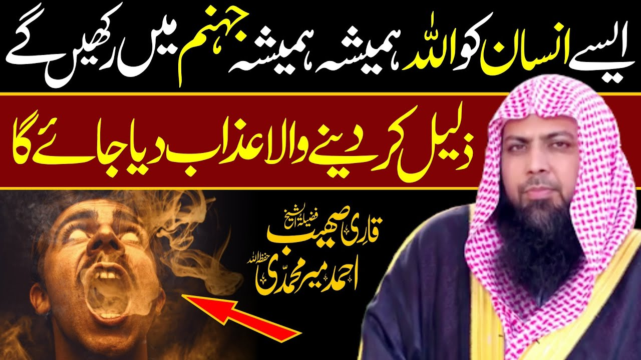 Aisy Insan Ko Allah Hamesha Jhanum Mein Rkhein Gy | Qari SOhaib Ahmed Meer Muhammadi |