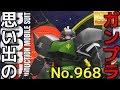 思い出のガンプラキットレビュー集 No.968 ☆ MASTER GRADE 機動戦士ガンダム 1/100 …