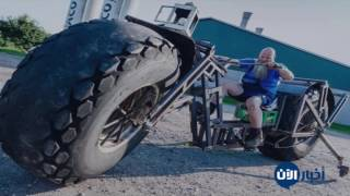 دراجة عملاقة.. بحاجة لبطل يحركها.. هل أنت البطل؟