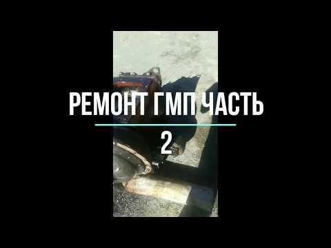 ремонт ГМП Часть 2