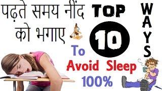 10 Ways, how to avoid sleep while studying in hindi, पढ़ते समय नींद को भगाए, नींद आए तो क्या करें