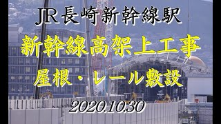 JR長崎駅新幹線高架上レール敷設工( 2020 10 30)