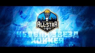Церемония открытия Мастер-шоу КХЛ 2018 в Астане ⭐🏒