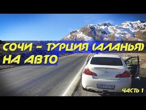 ✅ В Турцию НА МАШИНЕ из Сочи через Грузию!! (Сочи - Аланья)