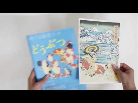 Animals by Kuniyoshi: Ukiyo-e Paper Book
