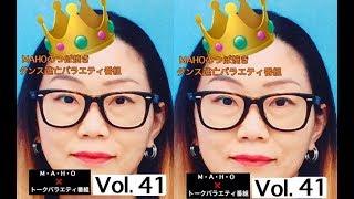 『MAHOのつぼ焼き』Vol.41ダンス逃亡バラエティー おばさんちの歴代ワン...