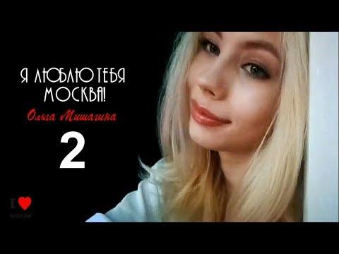 ОЛЬГА МИШАГИНА - Я ЛЮБЛЮ ТЕБЯ МОСКВА! 2