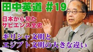 日本から見たサピエンス全史#19◉田中英道◉ギリシャ文明とエジプト文明の大きな違い!そして日本文明との関係は?
