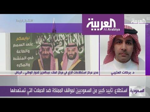 نشرة الرابعة | هذا رأي السعوديين في الحملات ضد بلادهم  - نشر قبل 2 ساعة