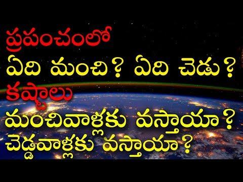 ప్రపంచంలో ఏది మంచి? ఏది చెడు? || WHAT IS GOOD AND WHAT IS BAD || AKELLA RAGHAVENDRA